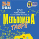 International Theatre Festival Melpomene of Tavria