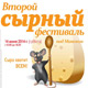 Welcome to the second Cheese Festival at Minsk