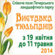 In Kiev, opened the exhibition of tulips